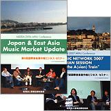 国際音楽著作権ビジネス・セミナー 報告書
