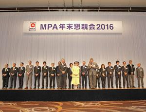 MPA年末懇親会2016を開催しまし...