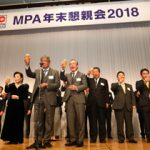 MPA年末懇親会2018を開催しました